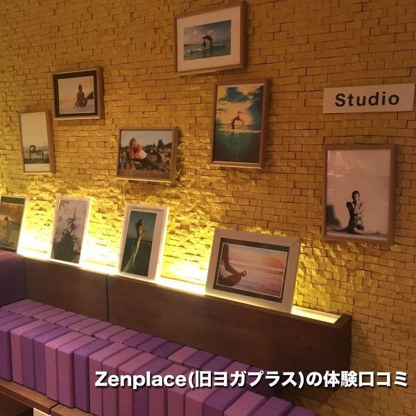 Zenplave(旧ヨガプラス)三軒茶屋のラウンジ