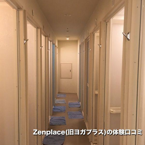 Zenplave(旧ヨガプラス)三軒茶屋のシャワールーム