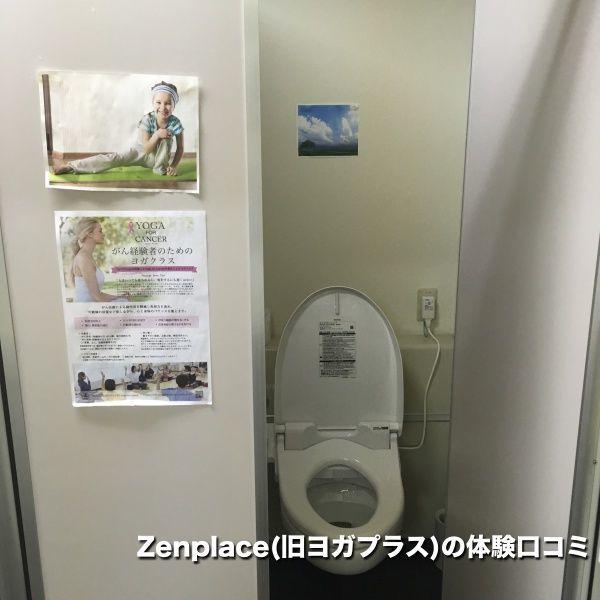 Zenplave(旧ヨガプラス)三軒茶屋のトイレ