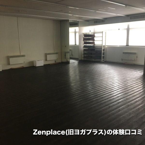 Zenplave(旧ヨガプラス)三軒茶屋のスタジオ