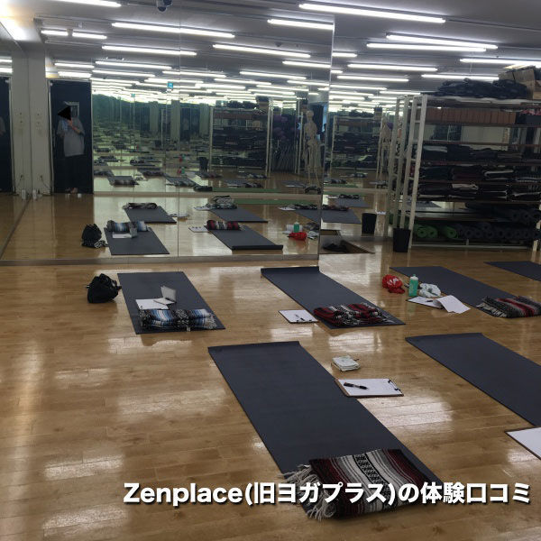 Zenplave(旧ヨガプラス)三軒茶屋のヨガスタジオ
