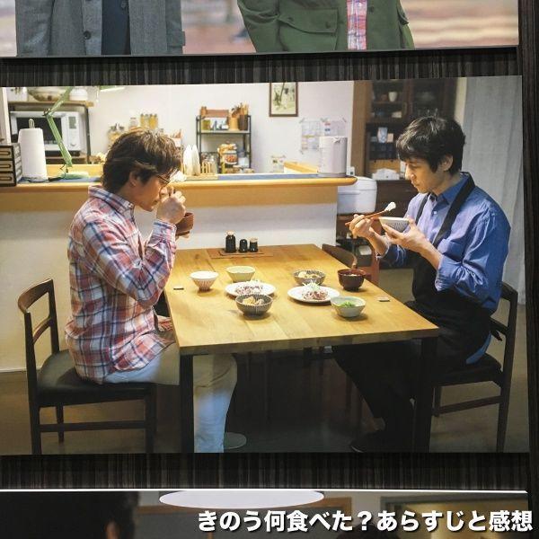 きのう何食べた?でご飯を食べるケンジとシロさん