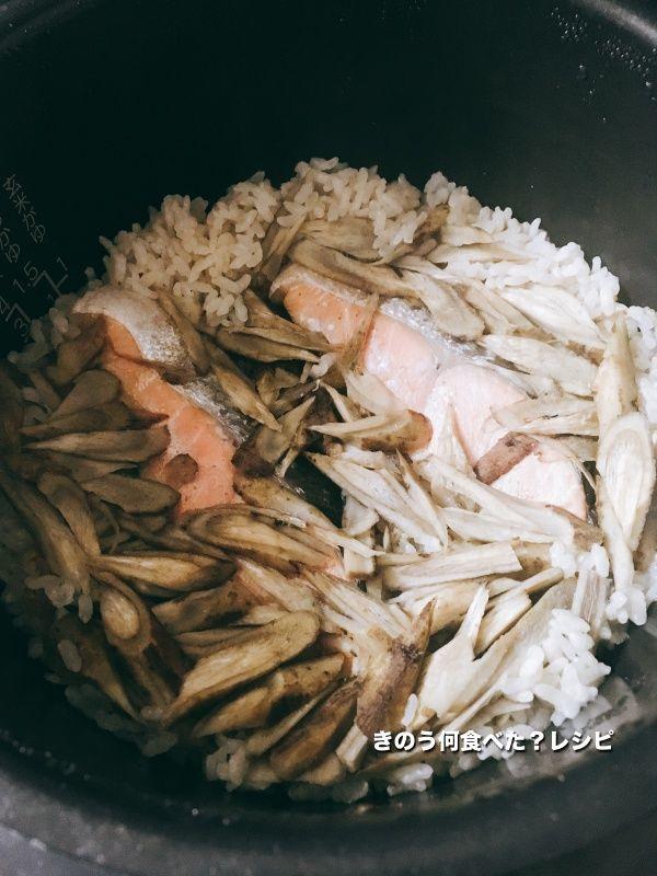 鮭とごぼうの炊き込みご飯が炊けた