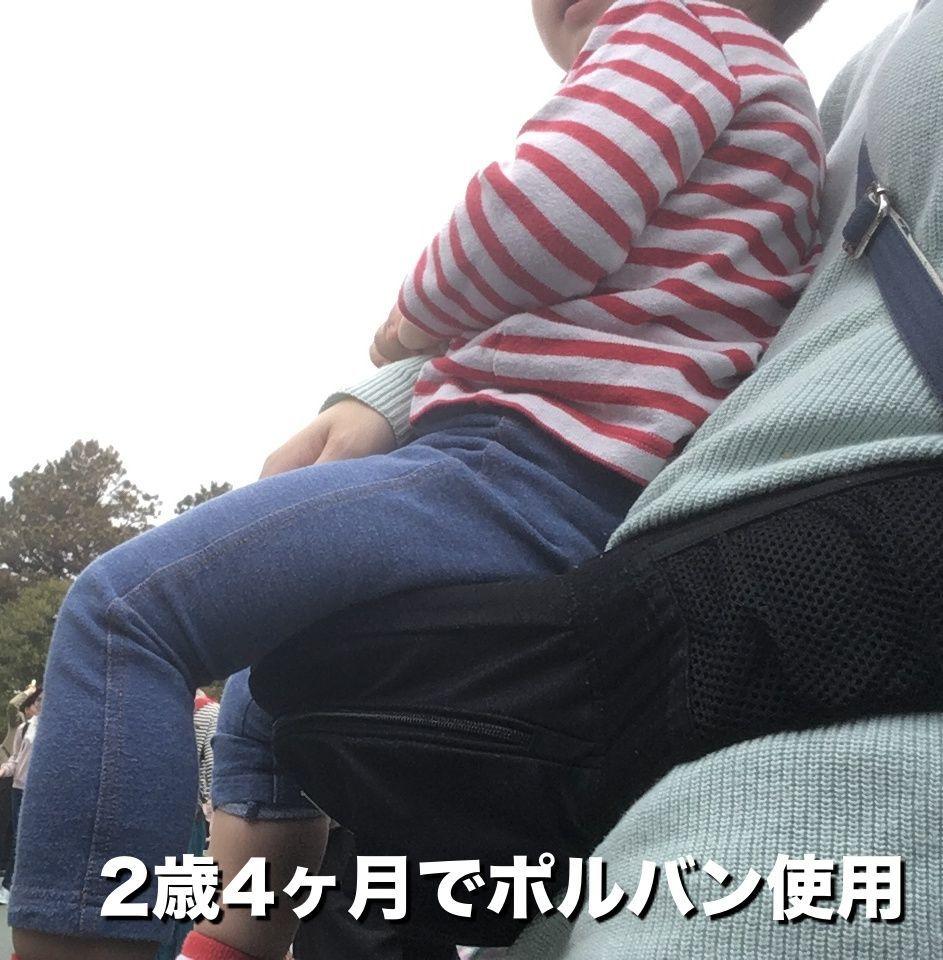 2歳4ヶ月でポルバン使用。