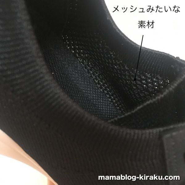 無印の「踵の衝撃を吸収するスニーカー」はメッシュっぽい素材