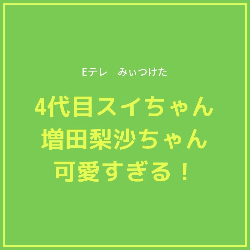 4代目スイちゃんの増田梨沙ちゃんが可愛すぎる!