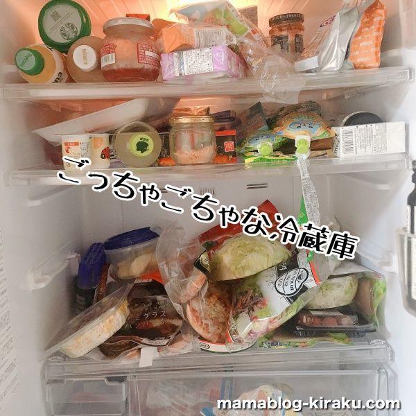 無印の収納で片付ける前の冷蔵庫
