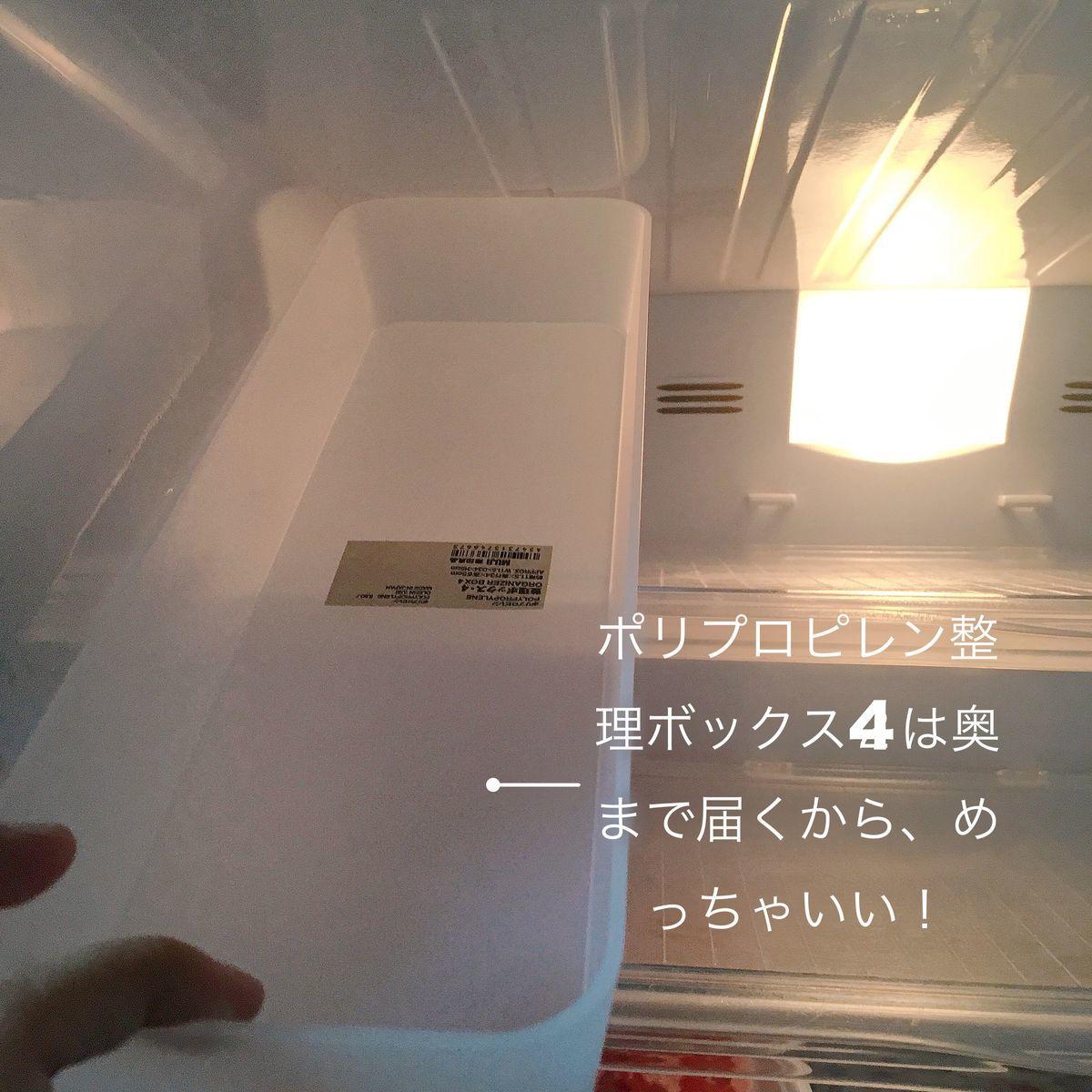無印良品のポリプロピレン整理ボックス4は冷蔵庫の奥まで届く!