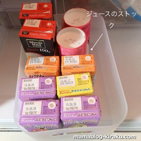冷蔵庫のジュースもスッキリ収納