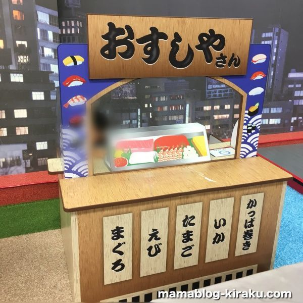 ウルトラアスレチック横浜ららぽーと店のお寿司屋さん