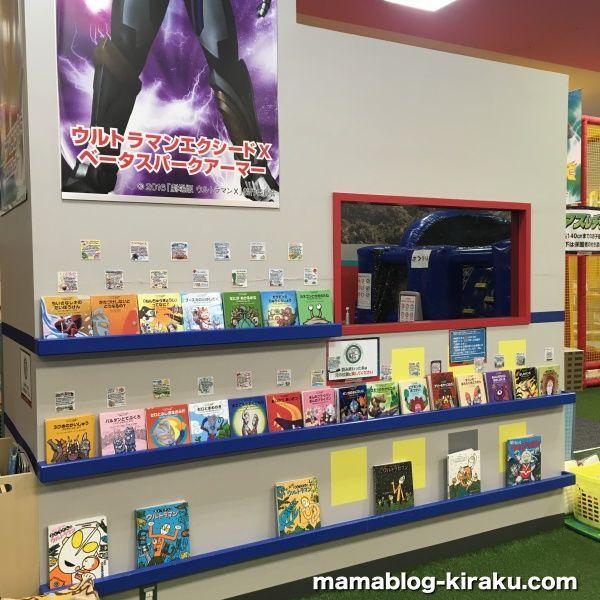 ウルトラアスレチック横浜ららぽーと店の絵本