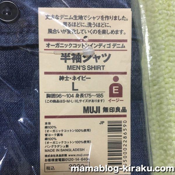 無印良品の福袋2019の中身オーガニックコットンインディゴデニム 半袖シャツ 3,990円