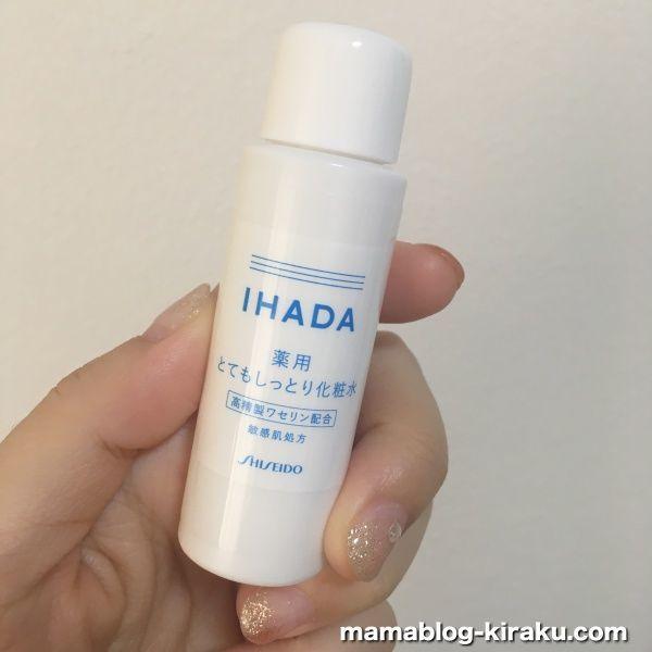 イハダ化粧水(とてもしっとり・薬用ローション)
