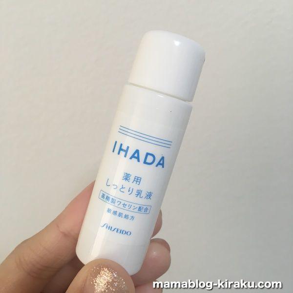 イハダの乳液(薬用エマルジョン )の口コミ