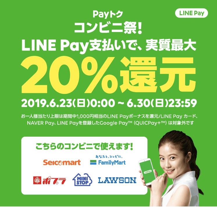 LINEPAY6月のお得なキャンペーンPAYトク