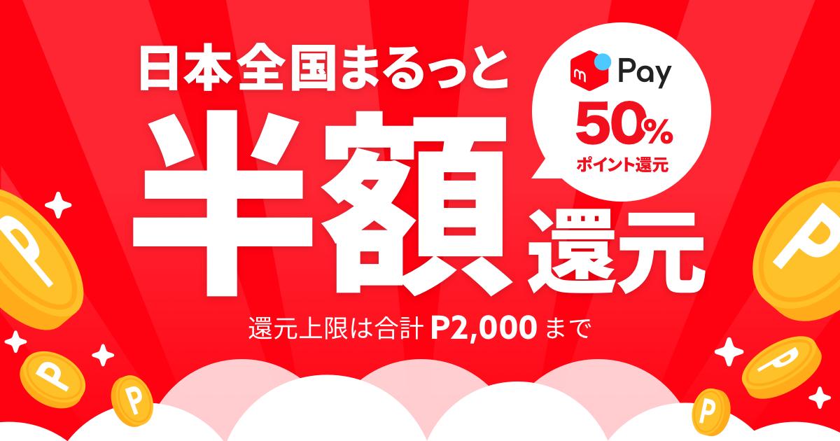 メルペイ6月「日本全国まるっと半額還元」
