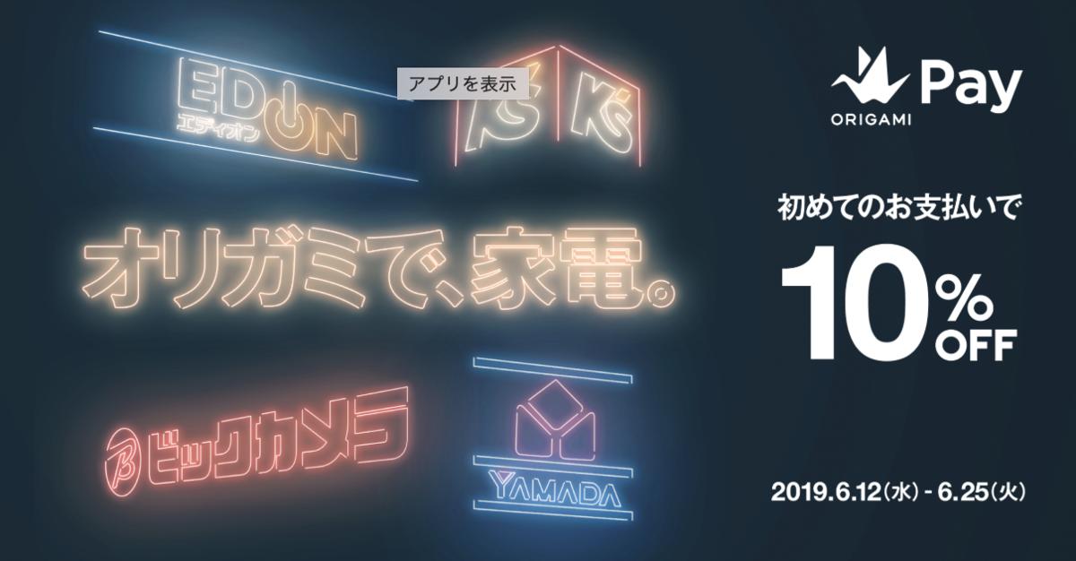 OrigamiPay6月のお得なキャンペーン
