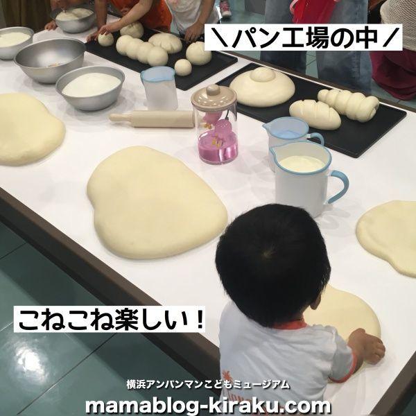 横浜アンパンマンミュージアムのパン工場