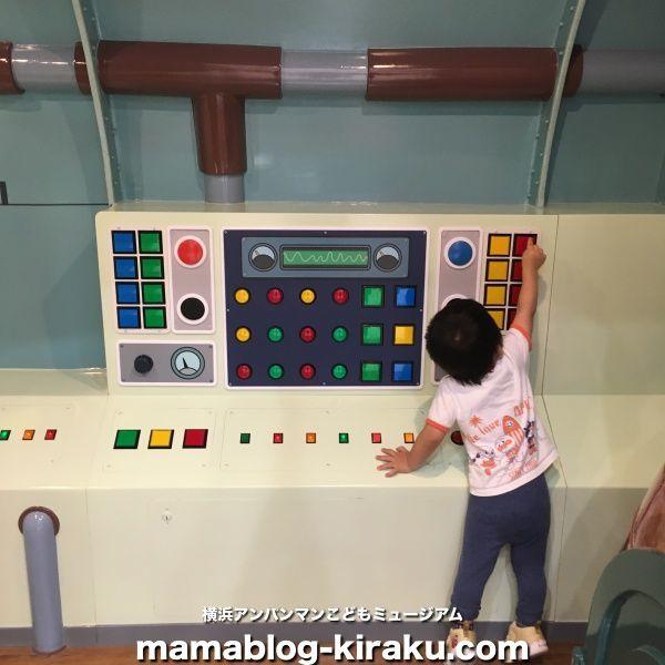横浜アンパンマンミュージアムのアンパンマン 号のスイッチ