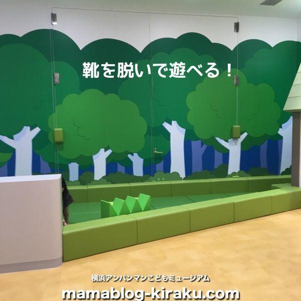 横浜アンパンマンこどもミュージアム 赤ちゃんスペース
