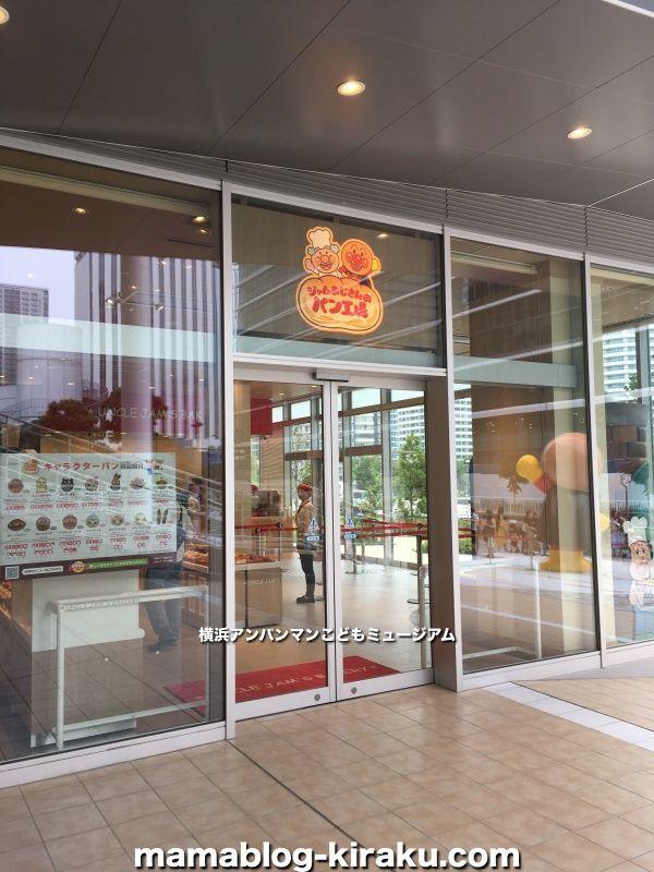 横浜アンパンマンミュージアムジャムおじさんのパン工場