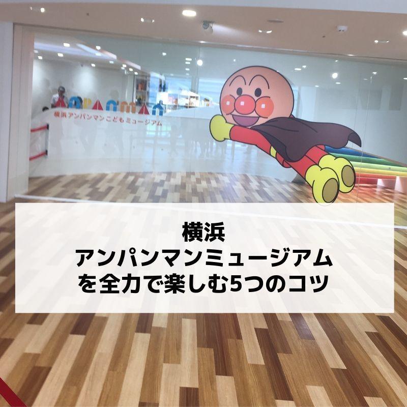 移転した横浜アンパンマンミュージアムを全力で楽しむ5つのコツ