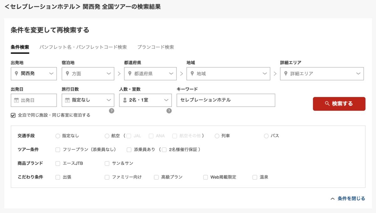 セレブレーションホテルの新幹線・飛行機セットの予約方法