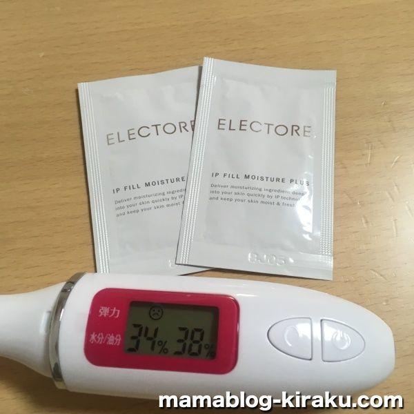 エレクトーレの化粧水をブログでレビュー_使用前