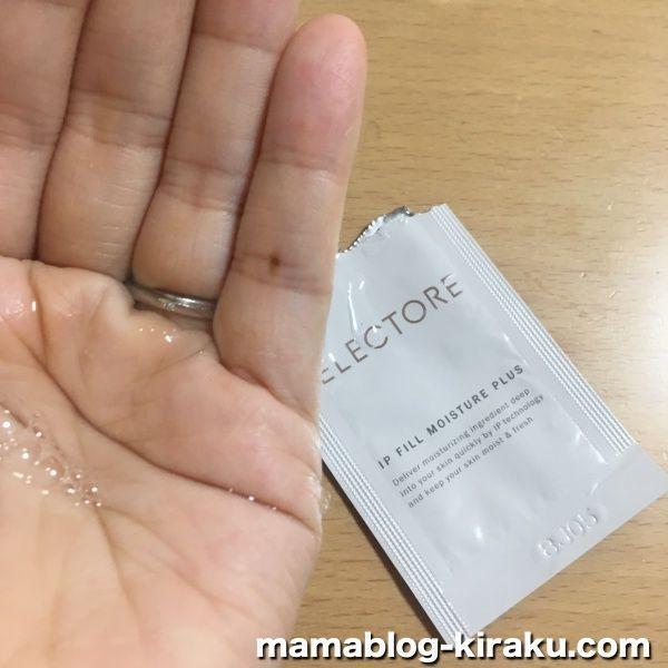 エレクトーレの化粧水をブログでレビュー
