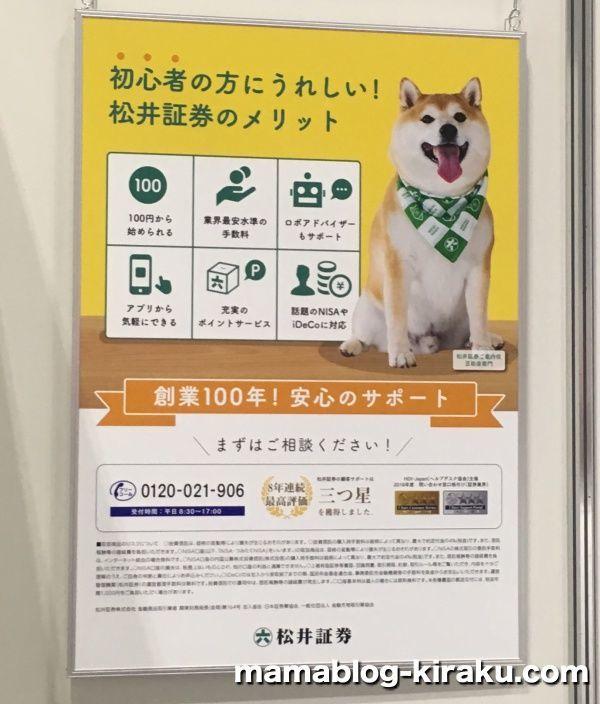 松井証券で始めるメリット