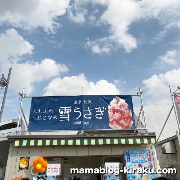 東京ラーメンショーで雪うさぎのかき氷が食べられる