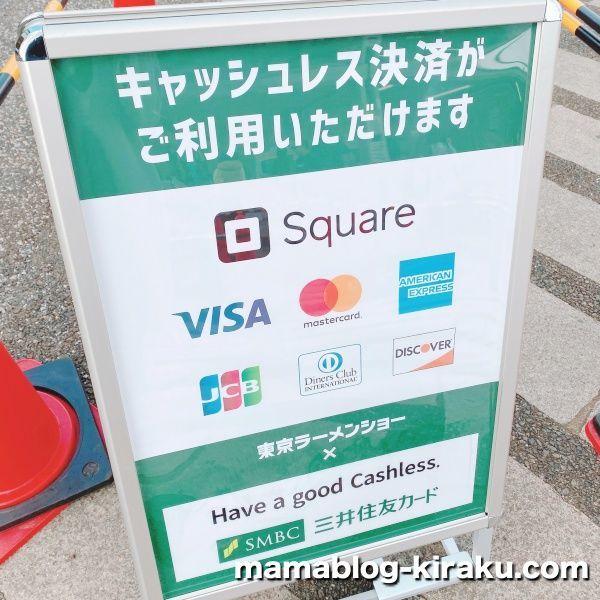東京ラーメンショーのキャッシュレスでの支払い