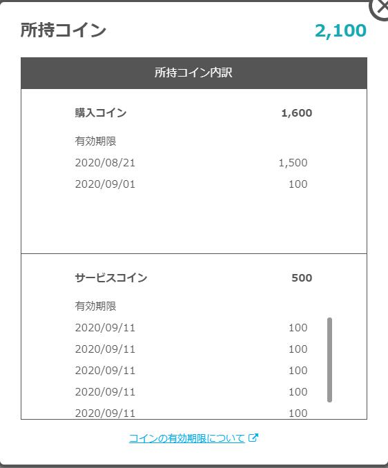 f:id:mylife73:20200715111053p:plain