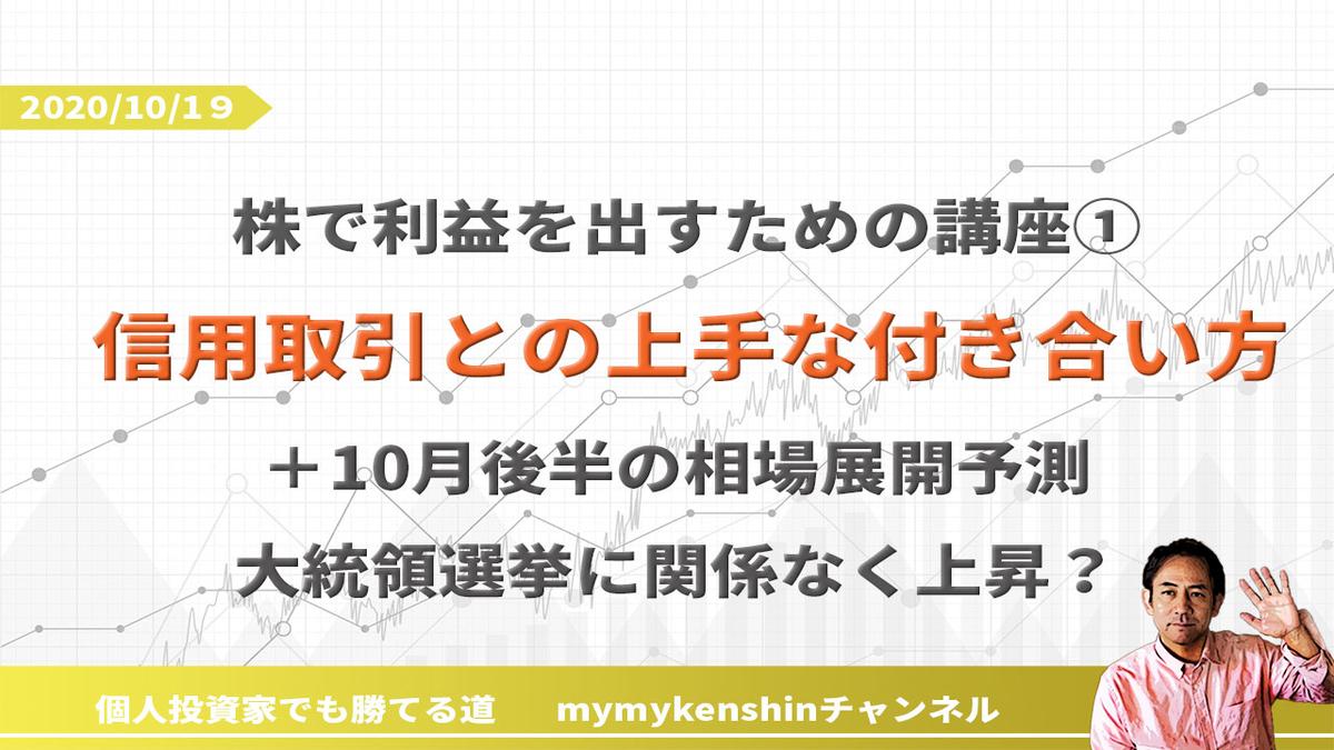 f:id:mymykenshin:20201019200905j:plain
