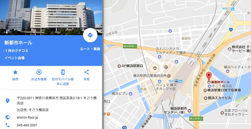 f:id:mynavi_kanagawa:20170112171337p:plain