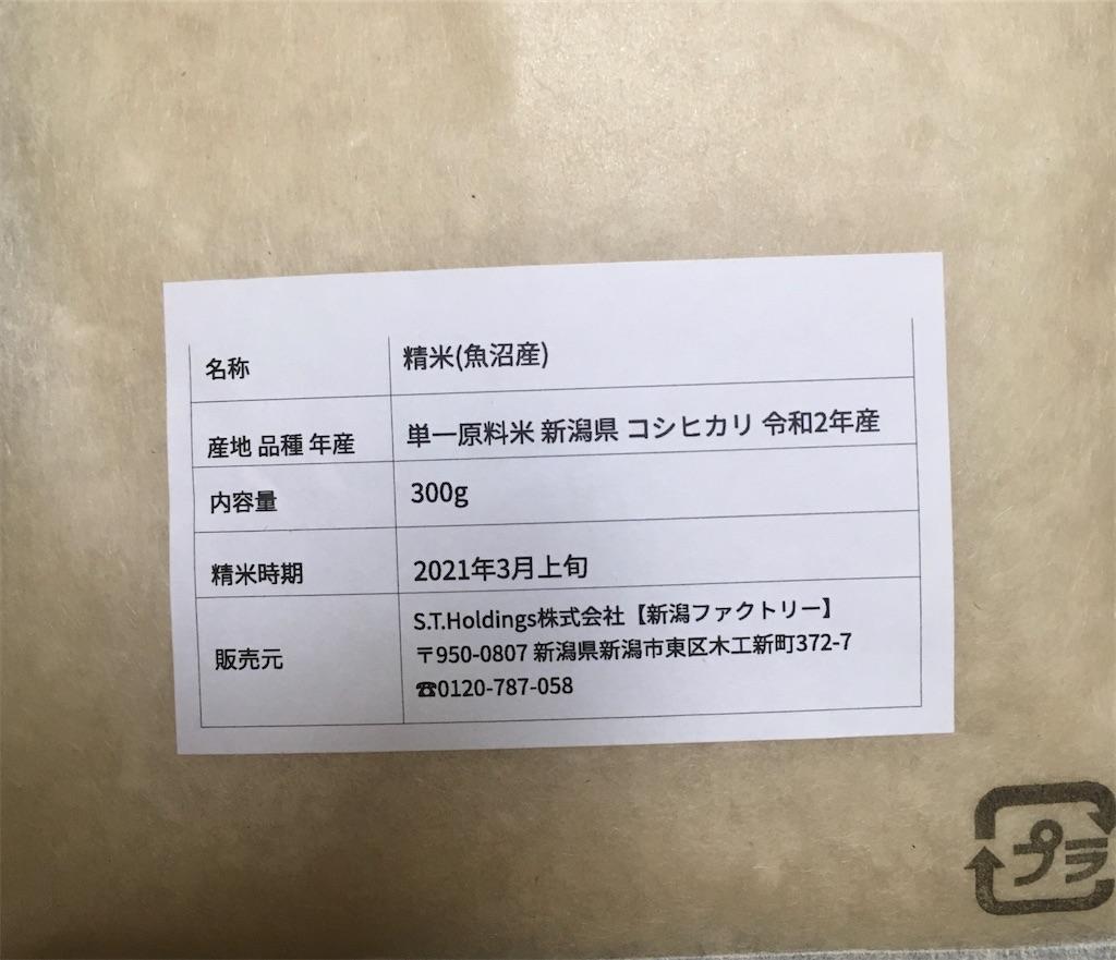 f:id:myo-ban:20210310150129j:plain:w350