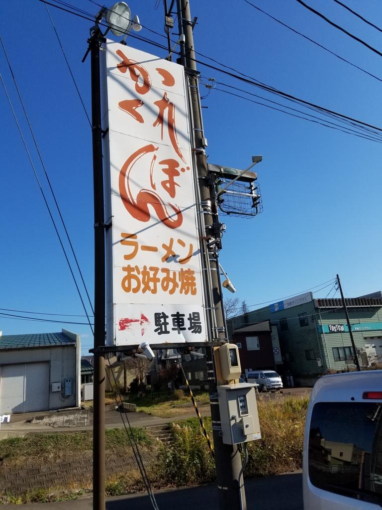 f:id:myoko-joetsu-diary:20170215200522j:plain
