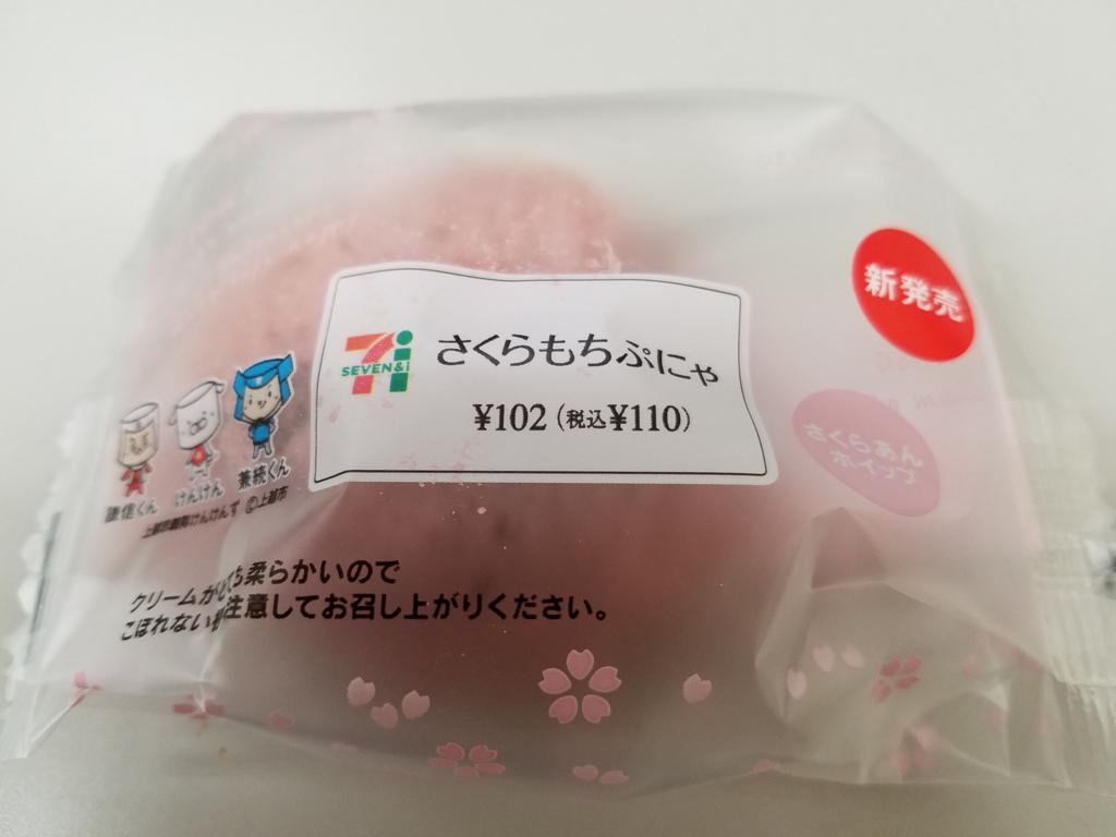 f:id:myoko-joetsu-diary:20170331122718j:plain