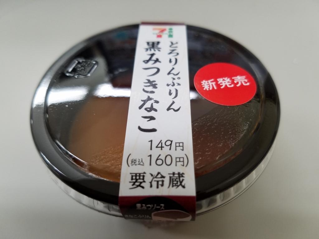 f:id:myoko-joetsu-diary:20170625232219j:plain