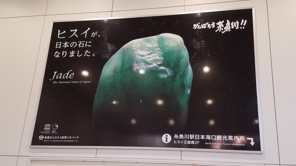 f:id:myoko-joetsu-diary:20170628011102j:plain