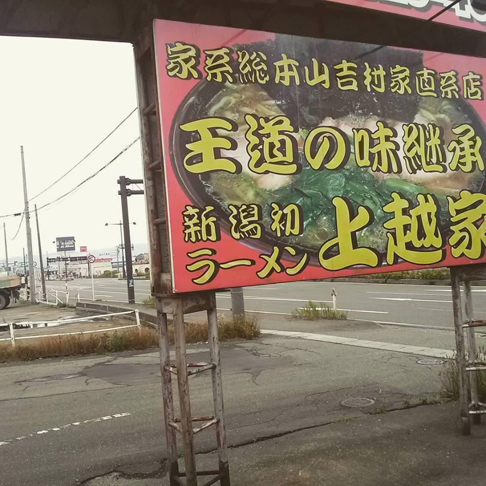 f:id:myoko-joetsu-diary:20170728234817j:plain