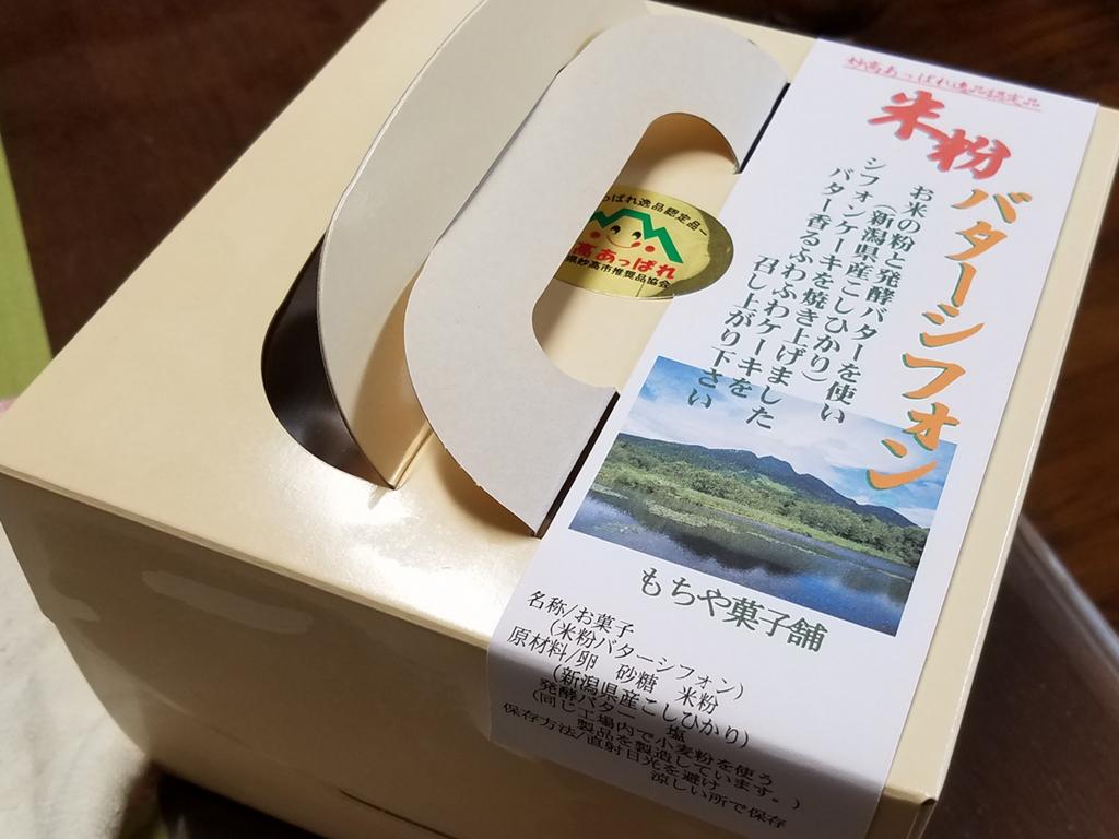 f:id:myoko-joetsu-diary:20170814234937j:plain