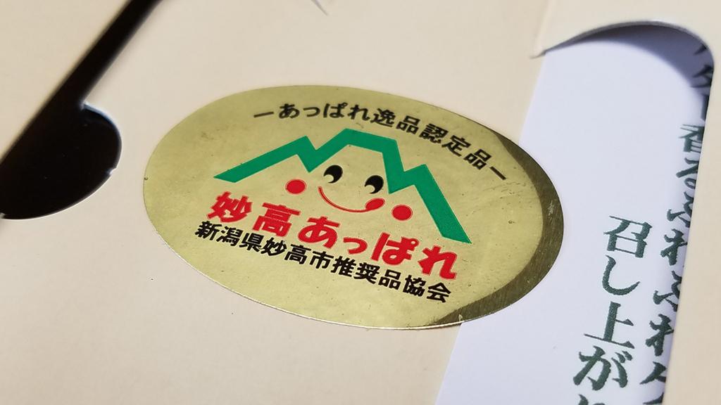f:id:myoko-joetsu-diary:20170814234952j:plain