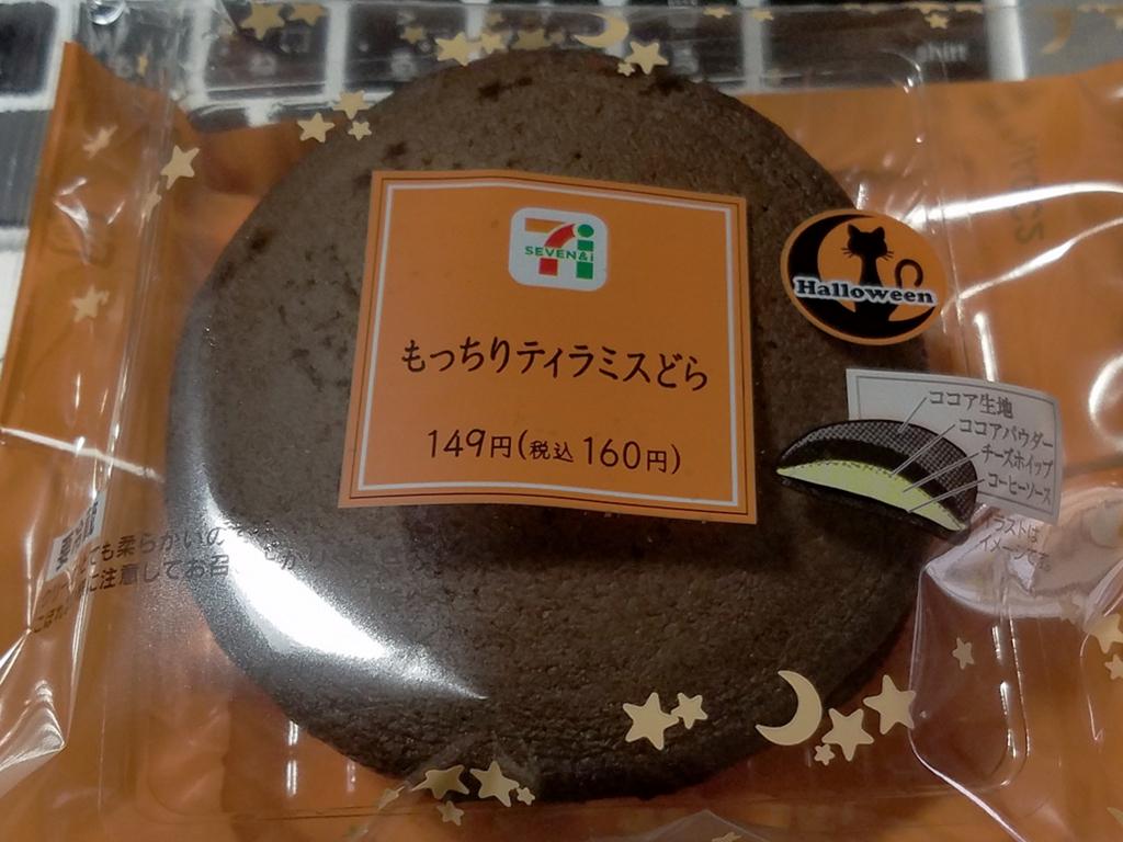 f:id:myoko-joetsu-diary:20171017234946j:plain