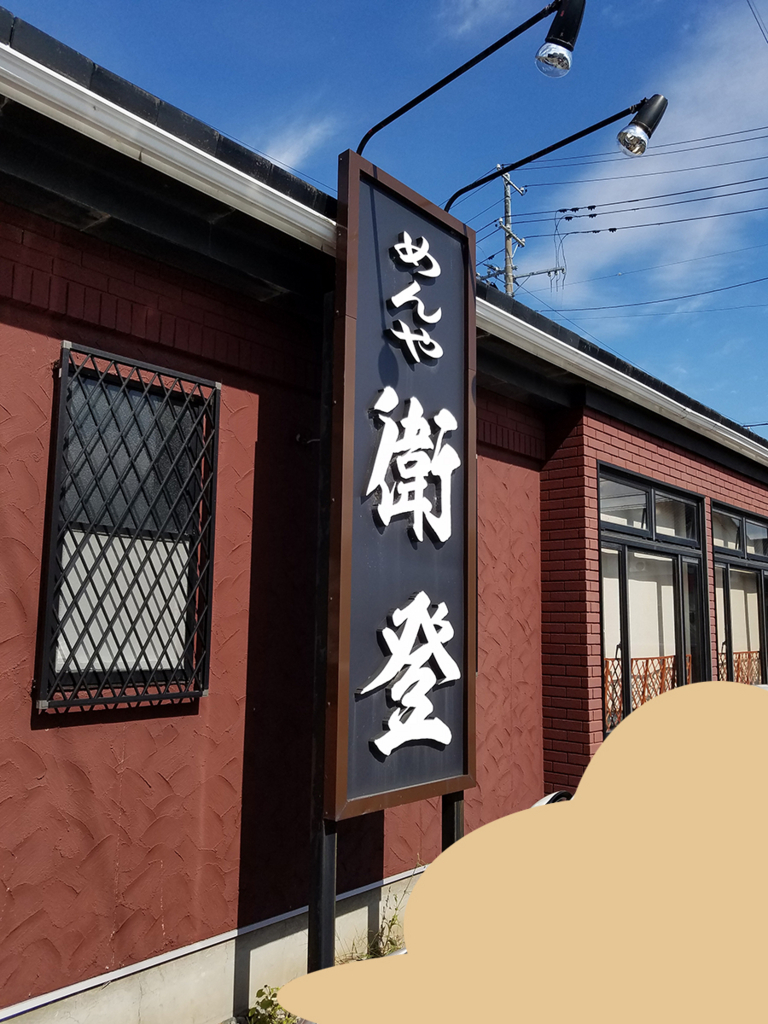 f:id:myoko-joetsu-diary:20171205232837j:plain