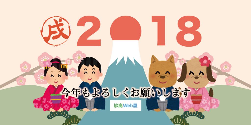 f:id:myoko-joetsu-diary:20171229003220j:plain