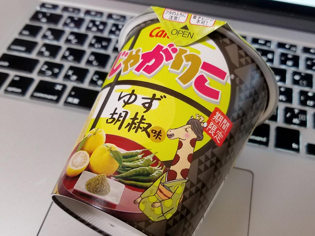 f:id:myoko-joetsu-diary:20180402235126j:plain