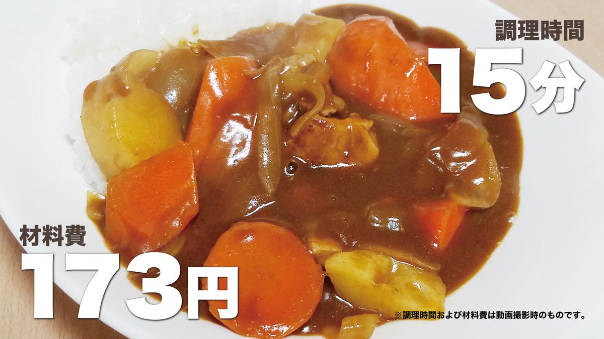 ポークカレー(所要時間15分・材料費1人あたり173円)
