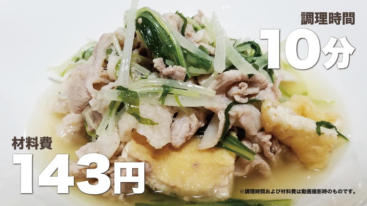 豚肉と葉物野菜のあごだし煮