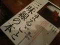 三味線の本